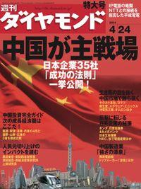 週刊ダイヤモンド 04年4月24日号