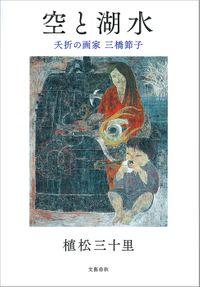 空と湖水 夭折の画家 三橋節子(文春e-Books)