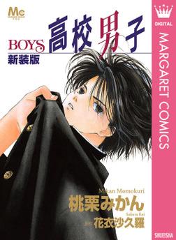 新装版 高校男子―BOYS―-電子書籍