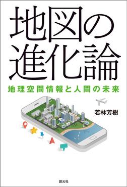 地図の進化論 地理空間情報と人間の未来-電子書籍