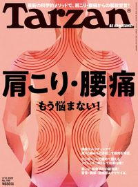 Tarzan(ターザン) 2020年2月13日号 No.780 [肩こり・腰痛 もう悩まない!]