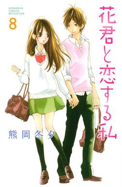花君と恋する私(8)-電子書籍