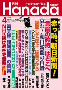 月刊Hanada2018年4月号