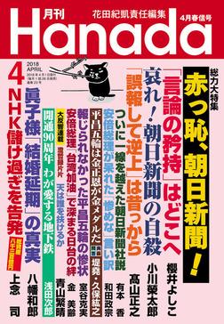 月刊Hanada2018年4月号-電子書籍