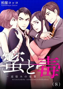 蜜と毒~逆恨みの復讐(8)-電子書籍