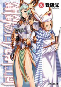 鋼鉄の白兎騎士団X