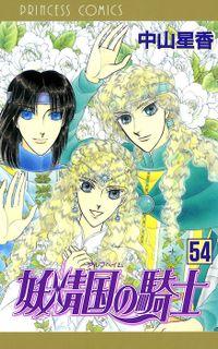 妖精国の騎士(アルフヘイムの騎士) 54