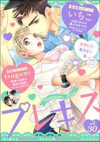 Premium Kiss Vol.30