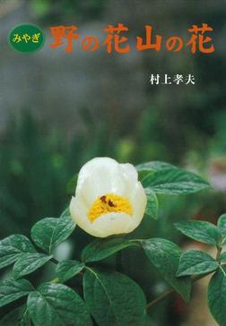 みやぎ 野の花山の花-電子書籍