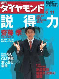 週刊ダイヤモンド 05年6月11日号