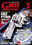 月刊Gun Professionals2021年3月号