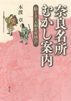 奈良名所むかし案内 絵とき「大和名所図会」-電子書籍