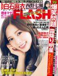 週刊FLASH(フラッシュ) 2020年3月3日号(1550号)