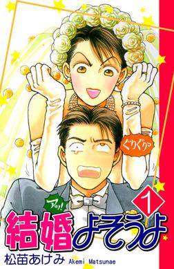 結婚よそうよ(1)-電子書籍