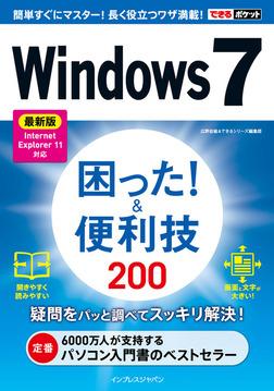 できるポケットWindows 7 困った!&便利技 200 最新版 Internet Explorer 11対応-電子書籍