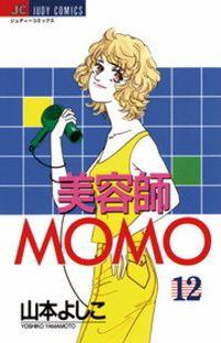 美容師MOMO(12)