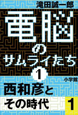 電脳のサムライたち1 西和彦とその時代1-電子書籍