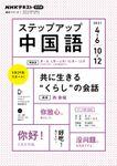 NHKラジオ ステップアップ中国語 2021年4月~6月/10月~12月