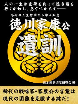 徳川家康公遺訓 人の一生は重荷を負って遠き道を行くが如し、急ぐべからず――-電子書籍