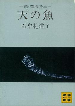天の魚 ―続・苦海浄土―-電子書籍