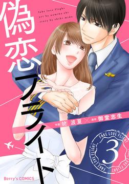 偽恋フライト3巻-電子書籍