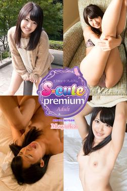 【S-cute】プレミアム Mayuka 純情娘は全身が性感帯 Adult-電子書籍