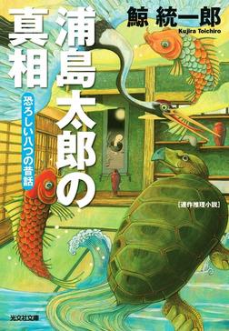浦島太郎の真相~恐ろしい八つの昔話~-電子書籍