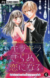 キラキラきらめく恋になる【マイクロ】(6)