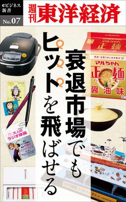 衰退市場でもヒットを飛ばせる―週刊東洋経済eビジネス新書No.07-電子書籍