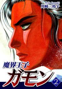 魔界王子ガモン(2)