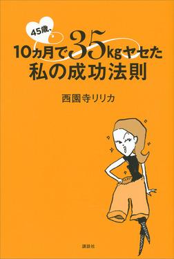 45歳、10ヵ月で35kgヤセた私の成功法則-電子書籍