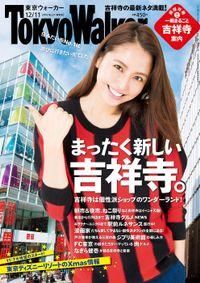 TokyoWalker東京ウォーカー 2014 No.21