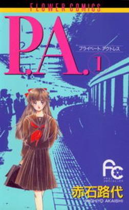 P.A.(1)-電子書籍