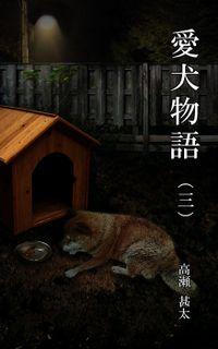 愛犬物語(三)