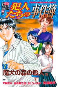 金田一少年の事件簿外伝 犯人たちの事件簿(7)