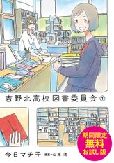 【期間限定 無料お試し版】 吉野北高校図書委員会(―)