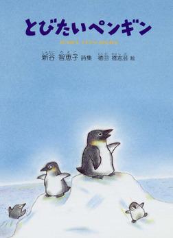 とびたいペンギン-電子書籍