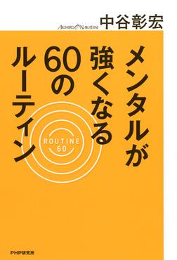 メンタルが強くなる60のルーティン-電子書籍