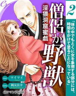 er-僧侶が野獣 淫猥洞窟蜜戯【第2話】-電子書籍