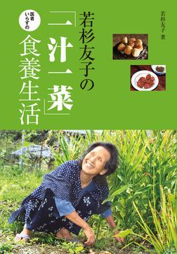 若杉友子の「一汁一菜」医者いらずの食養生活-電子書籍