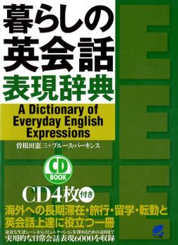 暮らしの英会話表現辞典(CDなしバージョン)-電子書籍