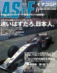AS+F(アズエフ)2000 Rd07 モナコGP号