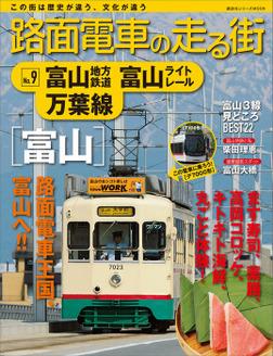 路面電車の走る街(9) 富山地方鉄道・富山ライトレール・万葉線-電子書籍