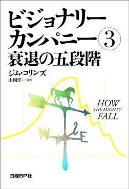ビジョナリー・カンパニー3 衰退の五段階-電子書籍