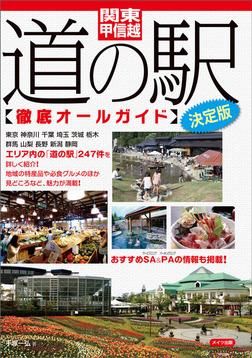 関東・甲信越 道の駅徹底オールガイド 決定版-電子書籍