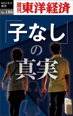 「子なし」の真実―週刊東洋経済eビジネス新書No.186-電子書籍