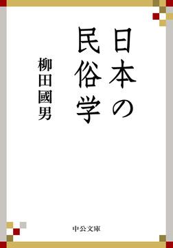 日本の民俗学-電子書籍