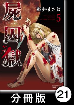 屍囚獄(ししゅうごく) 【分冊版】21-電子書籍