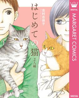 はじめての猫 2人編-電子書籍