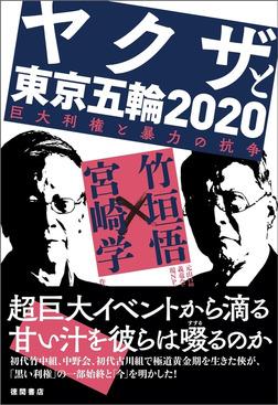 ヤクザと東京五輪2020 巨大利権と暴力の抗争-電子書籍